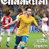 Anandamela Magazine 05 June 2018 - Football World Cup 2018 Issue PDF