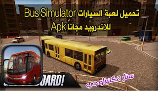 تحميل لعبة السيارات Bus Simulator للاندرويد مجاناً Apk