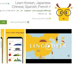 تطبيق يعتبر من اهم التطبيقات للاندرويد  Learn Japanese, Korean,Chinese Offline & Free