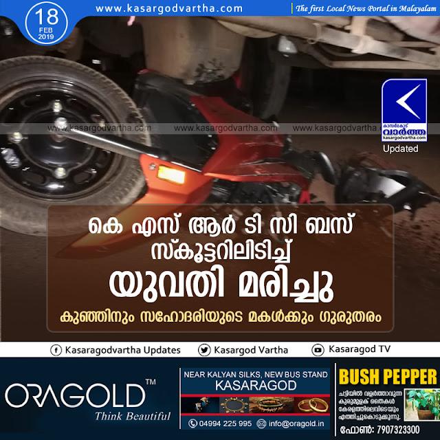 Bekal, Pallikara, News, Top-Headlines, Accident, Scooter, KSRTC-bus, Kasaragod, Women die in accident, 2 injured
