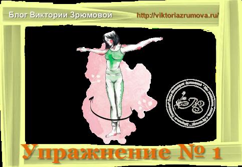 """""""Око Возрождения"""" - упр.1"""