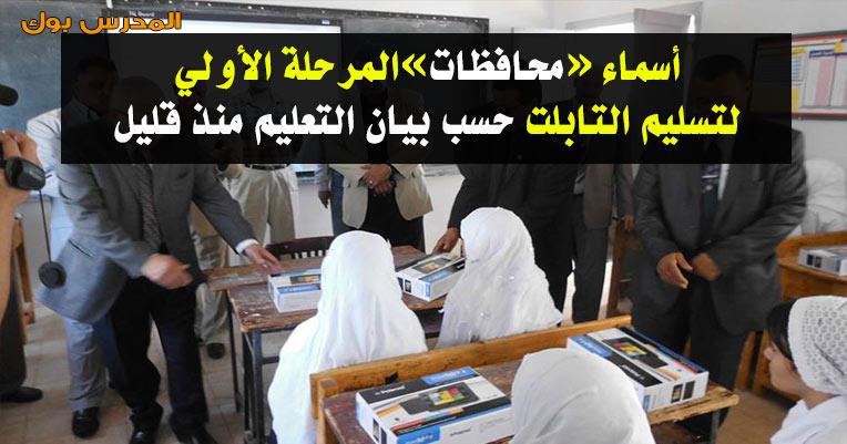 أسماء محافظات المرحلة الأولي لتسليم تابلت الثانوية حسب بيان التعليم