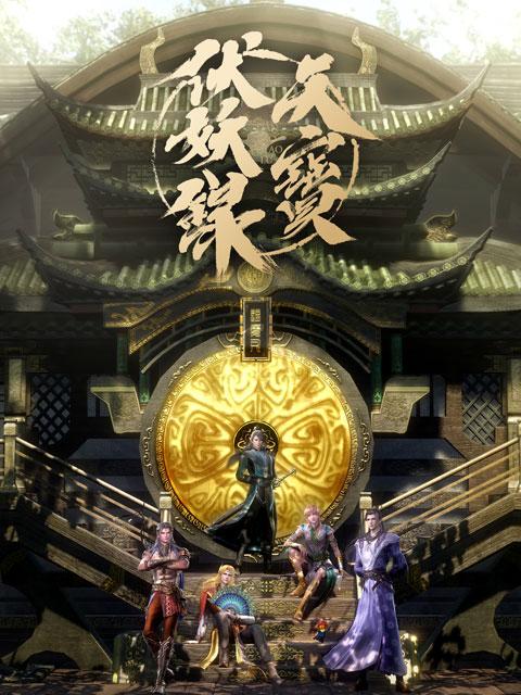 Thiên Bảo Phục Yêu Lục - Legend Of Exorcism (2021)