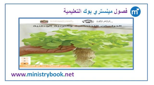 حل كتاب الدراسات الاجتماعية للصف الرابع 2019-2020-2021-2022-2023-2024-2025