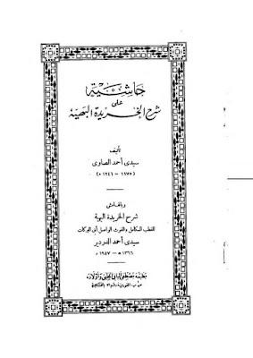 حاشية على شرح الخريدة البهية للدردير - أحمد الصاوي