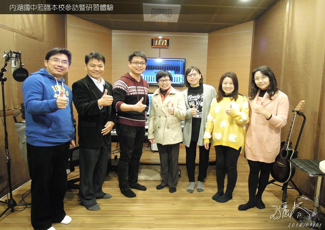 成雁文創中心: 2016/03/01 內湖國中校長教師參訪暨體驗合影