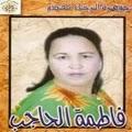 Fatima El Hajeb MP3