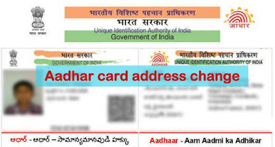 aadhar-card-update-status