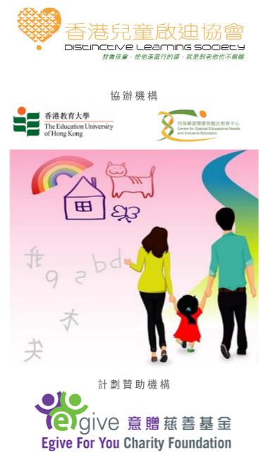2018-2019 年度社區支援服務主題計劃  : 「陪着你走 跨過障礙」