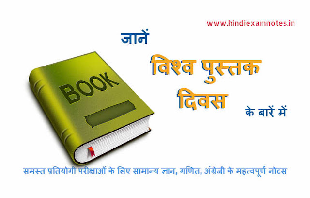 Know About World Book Day in Hindi