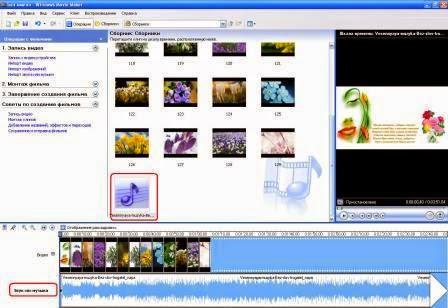 http://www.iozarabotke.ru/2015/03/kak-sdelati-muzikalnuyu-video-otkritku-v-windows-move-maker.html