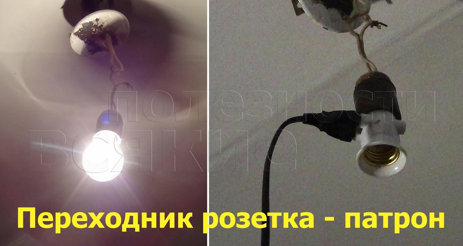 переходник розетка - патрон вставляется вместо лампочки и дает возможность запитаться