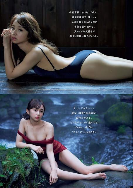 Arisa Komiya 小宮有紗 Weekly Playboy No 44 2017 Images
