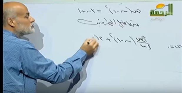 مشاهده  المشتقات العليا تفاضل 3 ثانوى 2019 رزق عبدالله - الحلقة الاولى قناة الرحمة