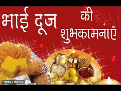 Bhai Dooj Messages - Bhai Dooj SMS, Wishes,Top 5 Bhai Dooj Image in Hindi || GreetingIndia.In ||