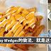 Cheesy Wedges的做法,就是这么简单,绝不输给KFC!