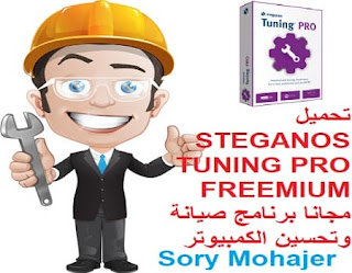 تحميل STEGANOS TUNING PRO FREEMIUM مجانا برنامج صيانة وتحسين الكمبيوتر