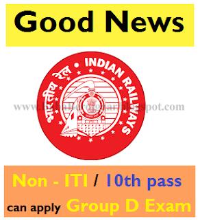 Good News - तो क्या अब रेलवे एग्जाम ग्रुप डी की सभी पोस्ट में नॉन - आईटीआई भी भाग ले पाएंगे???