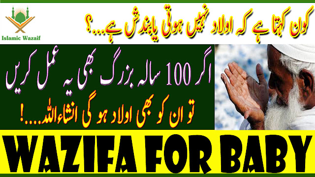 Dua For Hajat/Wazifa For Baby/Aulad K Liye Wazifa/اولاد کیلئے وظیفہ/Dua For Pregnancy/Islamic Wazaif