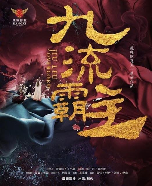 Bai Lu Lai Yi Jiu Liu Overlord