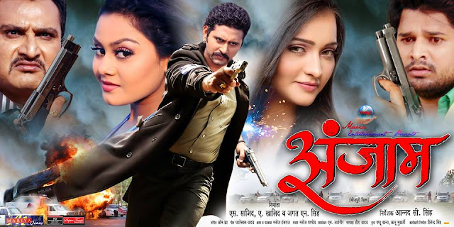Anjam - Bhojpuri Movie Star casts, News, Wallpapers, Songs & Videos