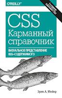 книга Эрика А. Мейера «CSS. Карманный справочник» (5-е издание)