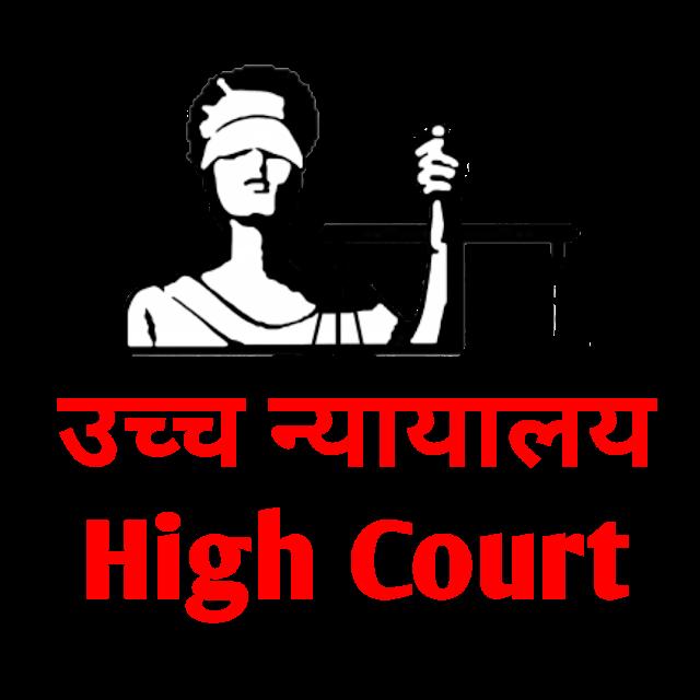 Quiz No. - 112 | भारत के उच्च न्यायालय से सम्बंधित सामान्य ज्ञान।