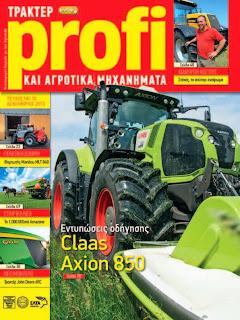 Περιοδικό Profi