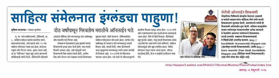 On Same Day 7th Feb The Prestigious Marathi Newspaper Sakal Published An Article About Jon His Learning Through My Blog