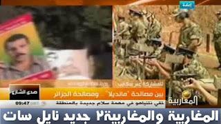 قناة المغربية والمغربية 2 احدث قنوات النايل سات نوفمبر 2017