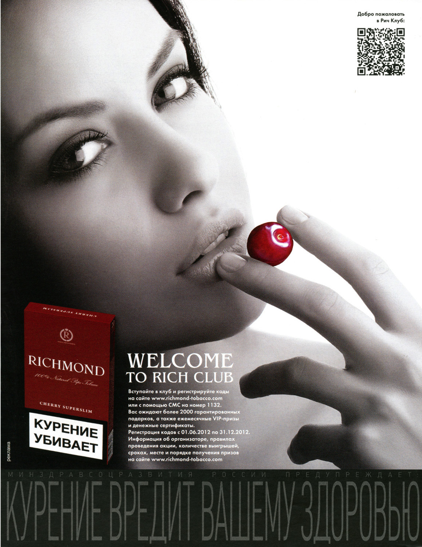 должны что значит реклама табака на фото этой картинке среди