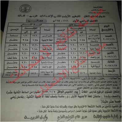 جدول امتحانات الشهادة الأعدادية الترم الاول بمحافظة الدقهليه 2017 نصف العام