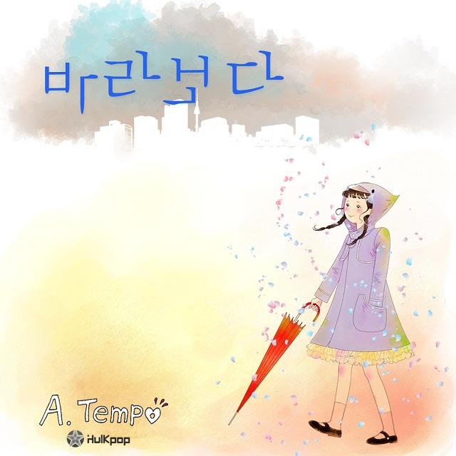 [EP] A-Tempo – 바라보다