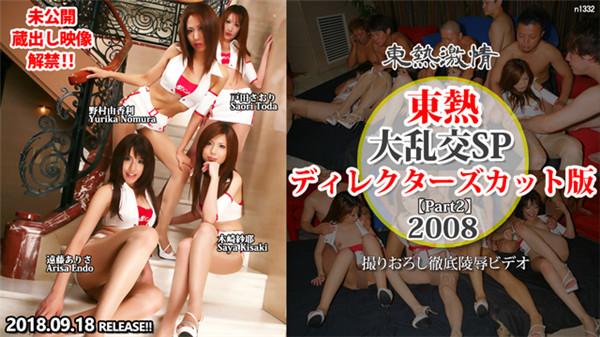 UNCENSORED Tokyo Hot n1332 東京熱 大乱交SP2008ディレィクターズカット版 part2, AV uncensored