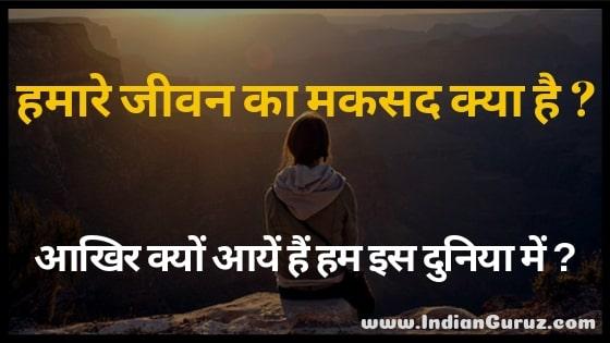 आपके जीवन का मकसद क्या है ? What is the Purpose of Our Life in Hindi