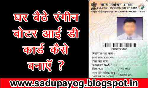 How to Apply for Colour Voter Id Card Online, Colour Voter ID Card Kaise Banaye
