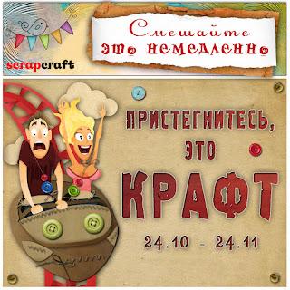 http://scrapcraft-ru.blogspot.ru/2017/10/blog-post_24.html