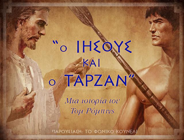 Ένα απόσπασμα από το βιβλίο του Τομ Ρόμπινς Αμάντα - Ο Ιησούς και ο Ταρζάν, μια παρουσίαση από το φονικό κουνέλι