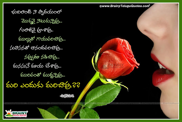 Here is a new Telugu Best Inspiring Love Quotes and Poems online, Most Beautiful Telugu Love Sayings and Quotes Images online,,Telugu New Sad Love Quotes Images, Alone Telugu Love Quotes,Telugu New Sad Love Quotes Images, Alone Telugu Love Quotes, Sad Love Dialogues and Quotations Images in Telugu Language, Famous Love Pictures in Telugu with HD Wallpapers, Love Failure Profile Pictures Images,Sad Love Dialogues and Quotations Images in Telugu Language, Famous Love Pictures in Telugu with HD Wallpapers, Love Failure Profile Pictures Images,Telugu Heart Touching Love Messages, Telugu Prema Kavithalu Online, Telugu Mana Telugu Kavithalu Images, Beautiful Telugu Love Messages,Alone Love Feelings for Love Failures, Love failure Girls Quotations in Telugu Language, Nice and Best Telugu Love Sayings and Greetings Images.