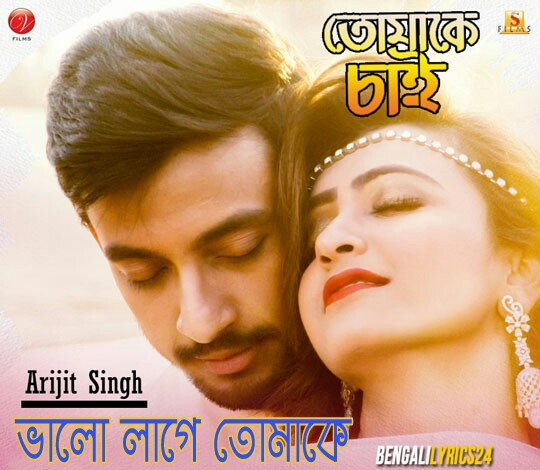 Bhalo lage Tomake - Tomake Chai, Arijit Singh, Anweshaa, Bonny, Koushani