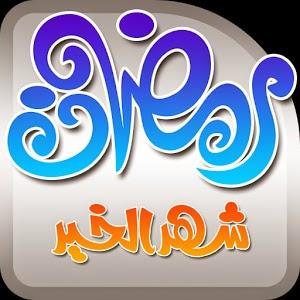 تحميل اغنية رمضان جانا دندنها