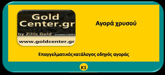 αγορα χρυσου αγορά χρυσού