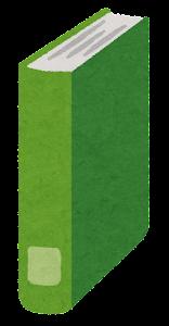 本のイラスト(緑)