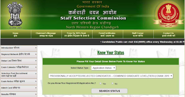 ssc-cgl-2018-application-status