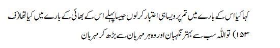 dushman aur kisi bhi balaa se hifazat ka wazifa in urdu
