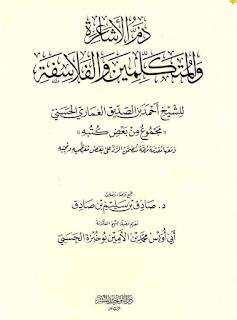 Ahmad al-Ghumari Menentang Akidah Asy'ariyah