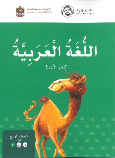 كتاب النشاط في اللغة العربية للصف الرابع الجزء الاول الفصل الاول 2018-2019