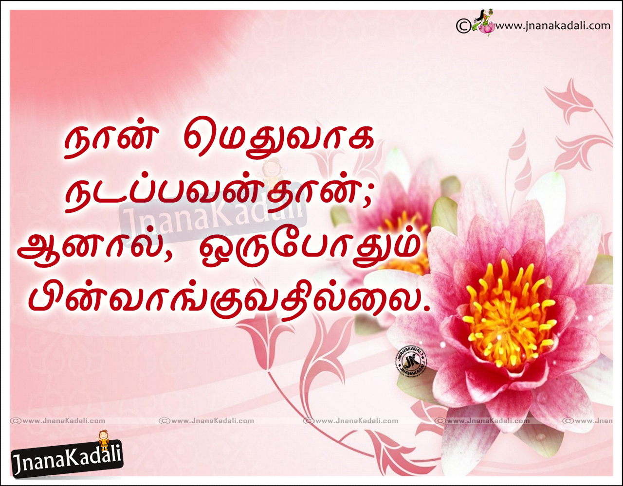 top 100 best tamil motivational quotes images messages