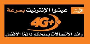 إستفيدو من سرعة الأنترنت العالية من الجيل الرابع 4G+ إتصالات المغرب