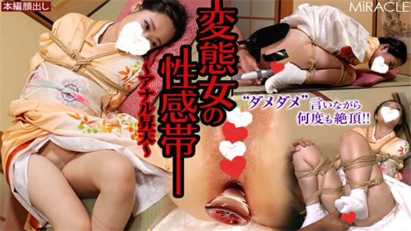 SM-miracle e0877 「変態女の性感帯 ~アナル昇天~」 千尋